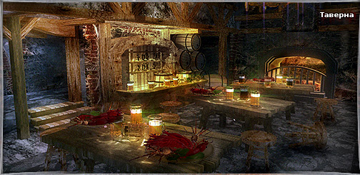 http://img.ereality.ru/b/taverna.jpg