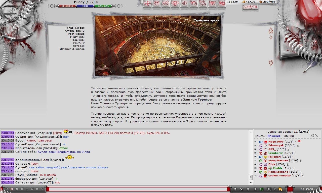 Современная онлайн игра